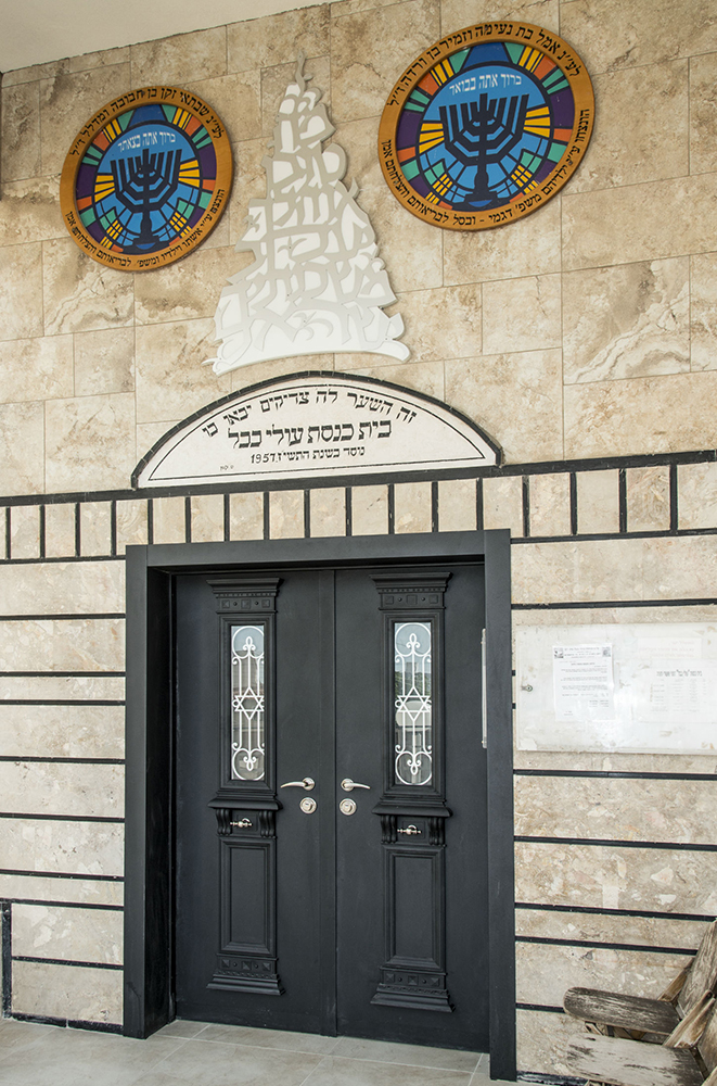 """עידן דלתות - IDAN DOORS - פרויקט בית כנסת """"עולי בבל"""" - דלת מעוצבת"""